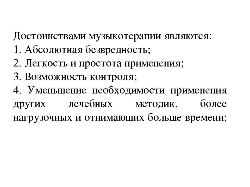 16.3.11 Достоинствами музыкотерапии являются: 1. Абсолютная безвредность; 2. ...