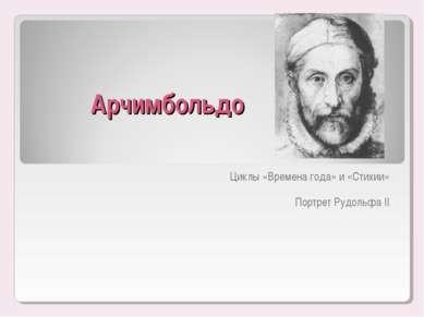 Арчимбольдо Циклы «Времена года» и «Стихии» Портрет Рудольфа II