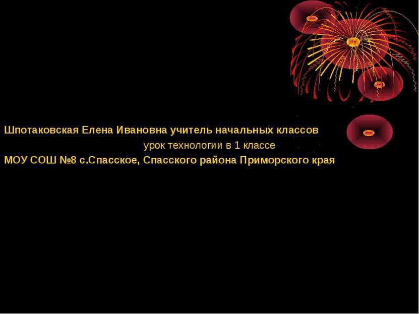 Шпотаковская Елена Ивановна учитель начальных классов урок технологии в 1 кла...