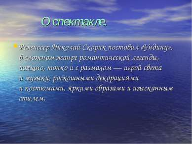 О спектакле. Режиссер Николай Скорик поставил «Ундину», всложном жанре роман...