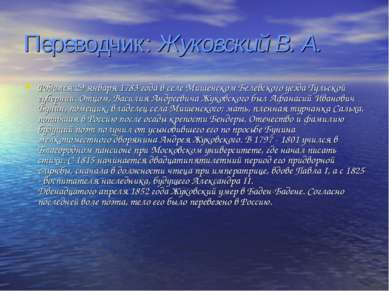 Переводчик: Жуковский В. А. Родился 29 января 1783 года в селе Мишенском Беле...