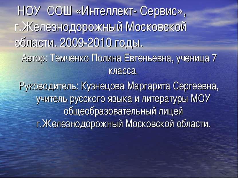 НОУ СОШ «Интеллект- Сервис», г.Железнодорожный Московской области. 2009-2010 ...