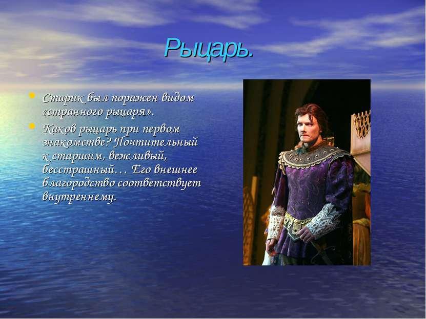 Рыцарь. Старик был поражен видом «странного рыцаря». Каков рыцарь при первом ...