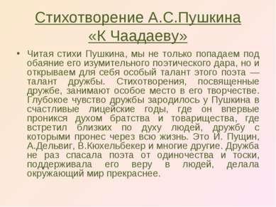 Стихотворение А.С.Пушкина «К Чаадаеву» Читая стихи Пушкина, мы не только попа...