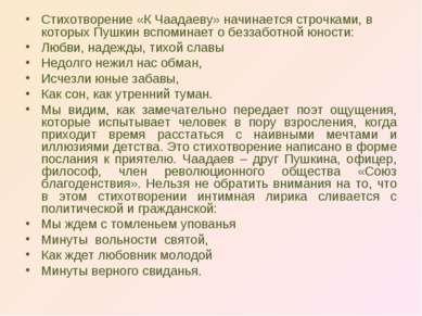 Стихотворение «К Чаадаеву» начинается строчками, в которых Пушкин вспоминает ...