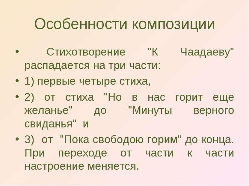 """Особенности композиции Стихотворение """"К Чаадаеву"""" распадается на три части: 1..."""