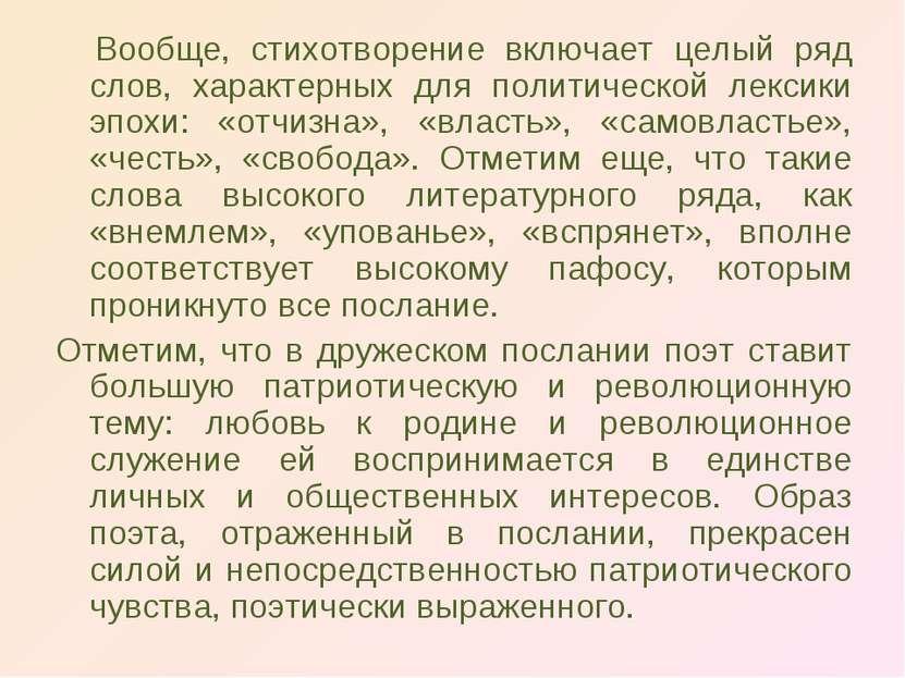 Вообще, стихотворение включает целый ряд слов, характерных для политической л...