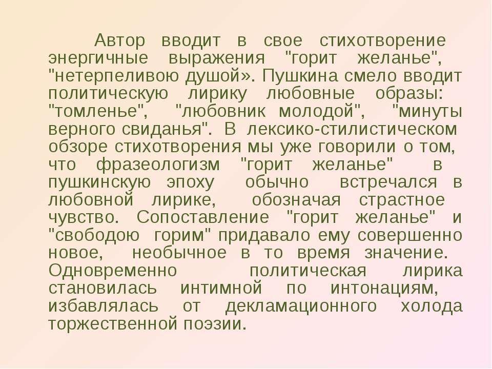 """Автор вводит в свое стихотворение энергичные выражения """"горит желанье"""", """"нете..."""