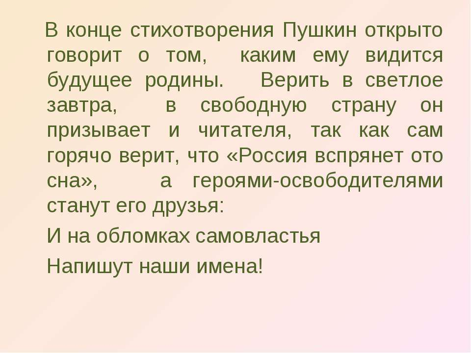 В конце стихотворения Пушкин открыто говорит о том, каким ему видится будущее...