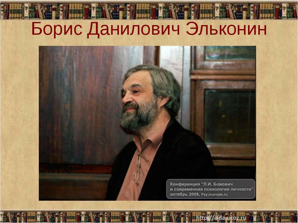 Борис Данилович Эльконин