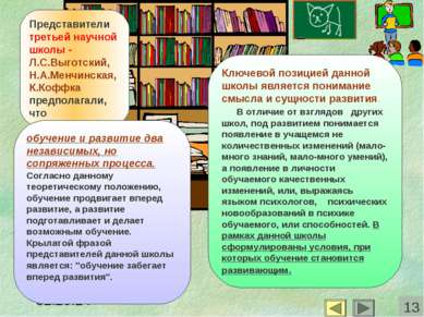 обучение и развитие два независимых, но сопряженных процесса. Согласно данном...