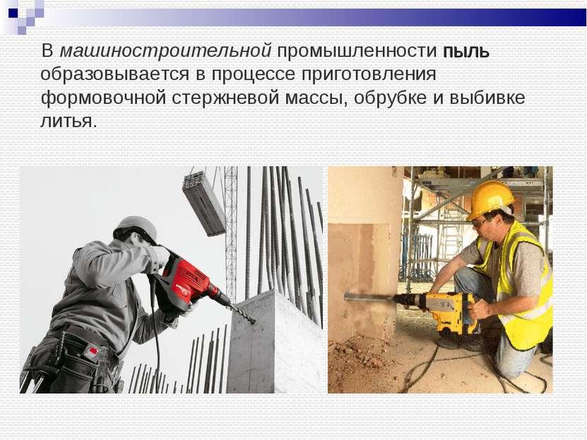 В машиностроительной промышленности пыль образовывается в процессе приготовле...