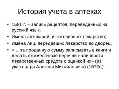 История учета в аптеках 1581 г. – запись рецептов, переведенных на русский яз...