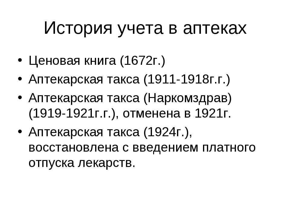 История учета в аптеках Ценовая книга (1672г.) Аптекарская такса (1911-1918г....