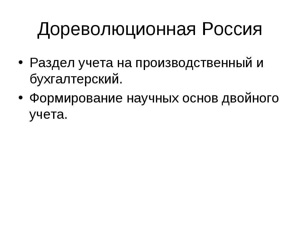 Дореволюционная Россия Раздел учета на производственный и бухгалтерский. Форм...