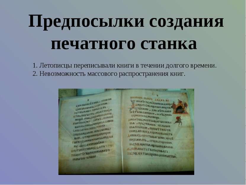 Предпосылки создания печатного станка 1. Летописцы переписывали книги в течен...