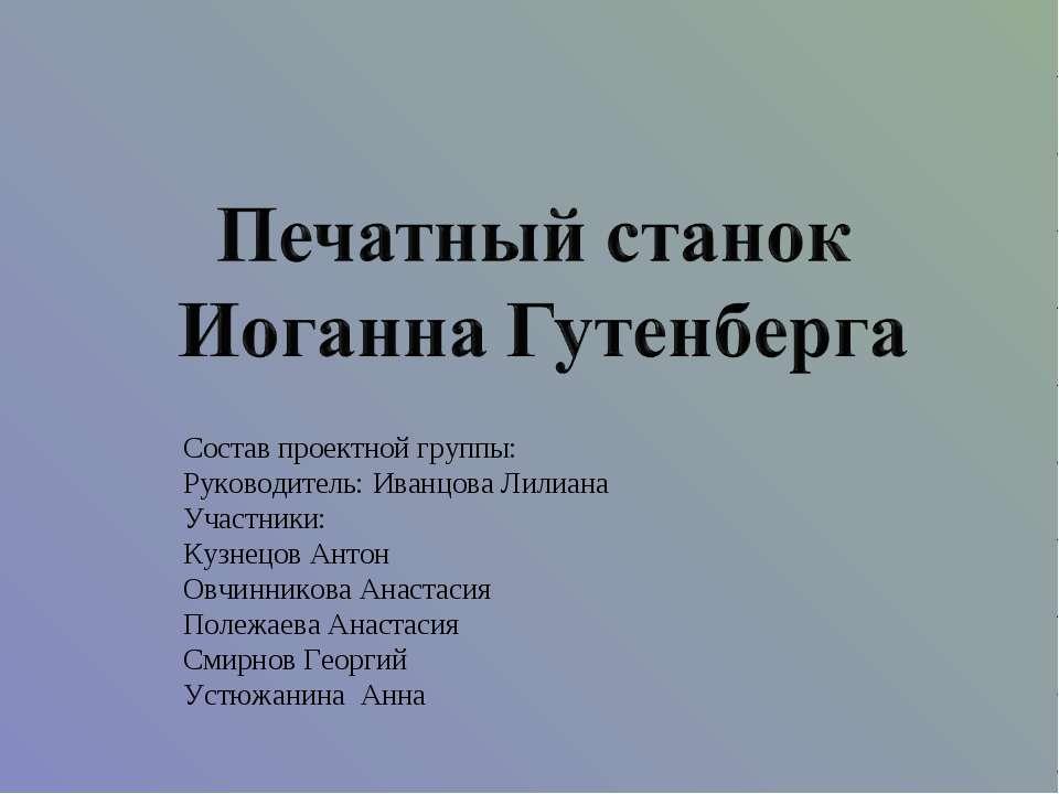 Состав проектной группы: Руководитель: Иванцова Лилиана Участники: Кузнецов А...