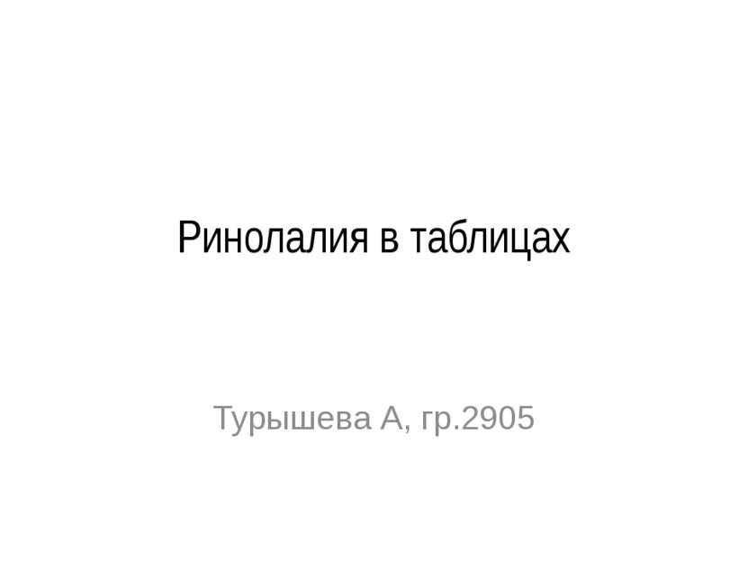 Ринолалия в таблицах Турышева А, гр.2905