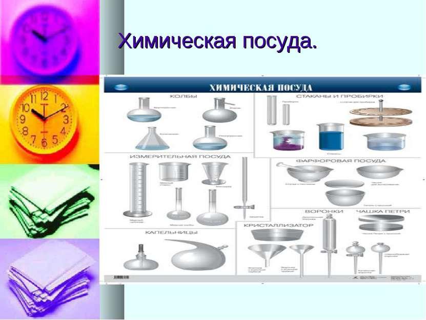 Химическая посуда.