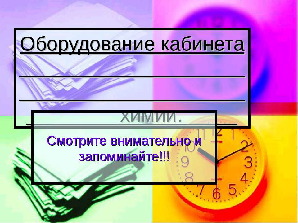 Оборудование кабинета химии. Смотрите внимательно и запоминайте!!!