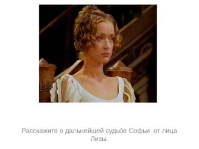 Расскажите о дальнейшей судьбе Софьи от лица Лизы.