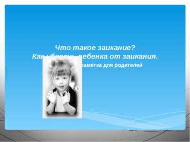 Что такое заикание? Как уберечь ребенка от заикания. памятка для родителей