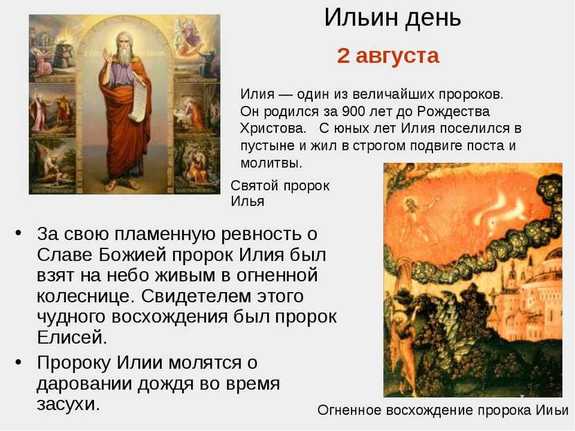 Ильин день 2 августа За свою пламенную ревность о Славе Божией пророк Илия бы...