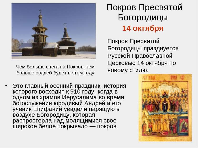 Покров Пресвятой Богородицы 14 октября Это главный осенний праздник, история ...
