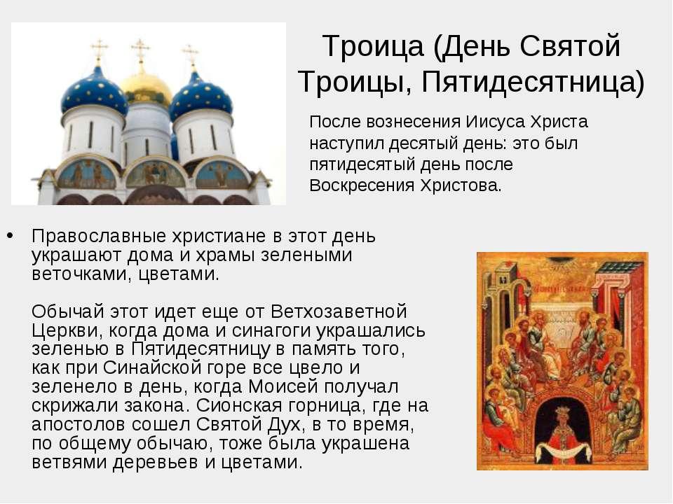 Троица (День Святой Троицы, Пятидесятница) Православные христиане в этот день...