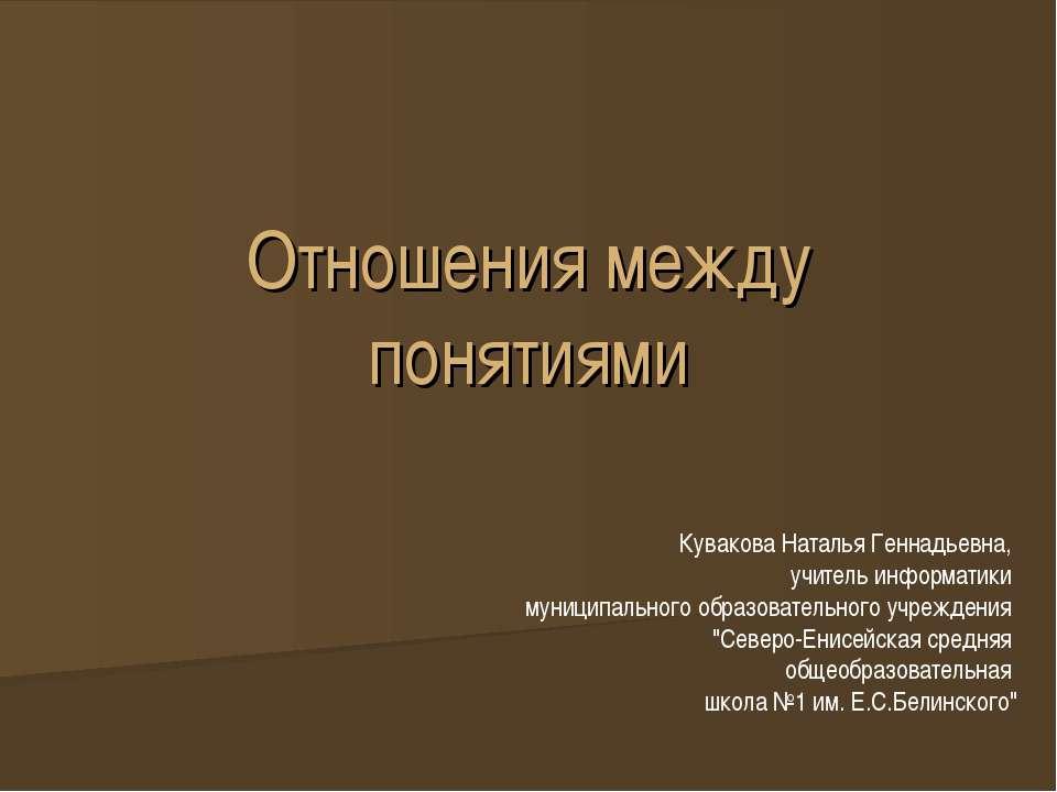 Отношения между понятиями Кувакова Наталья Геннадьевна, учитель информатики м...