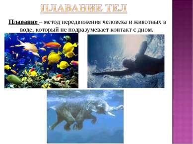 Плавание – метод передвижения человека и животных в воде, который не подразум...