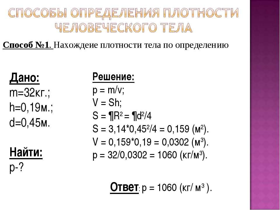 Способ №1. Нахождеие плотности тела по определению Дано: m=32кг.; h=0,19м.; d...