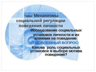 Тема: Механизмы социальной регуляции поведения личности Исследование социальн...