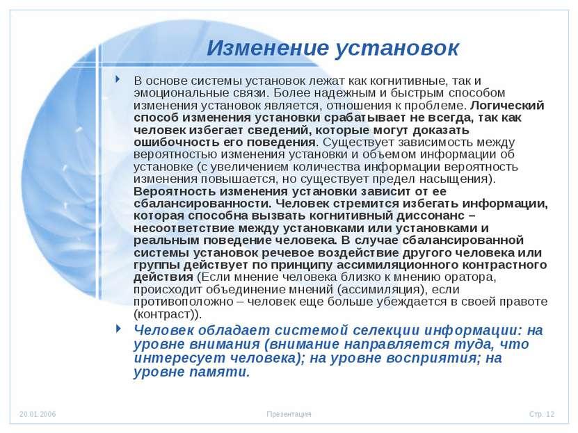 Изменение установок В основе системы установок лежат как когнитивные, так и э...