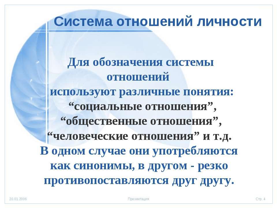 Система отношений личности Для обозначения системы отношений используют разли...