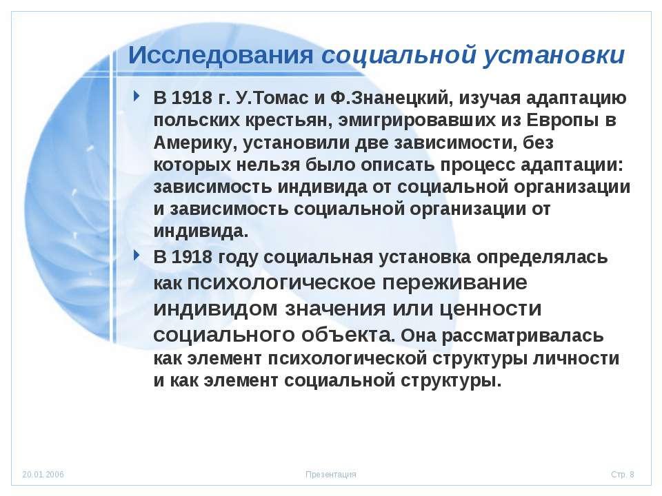 Исследования социальной установки В 1918 г. У.Томас и Ф.Знанецкий, изучая ада...