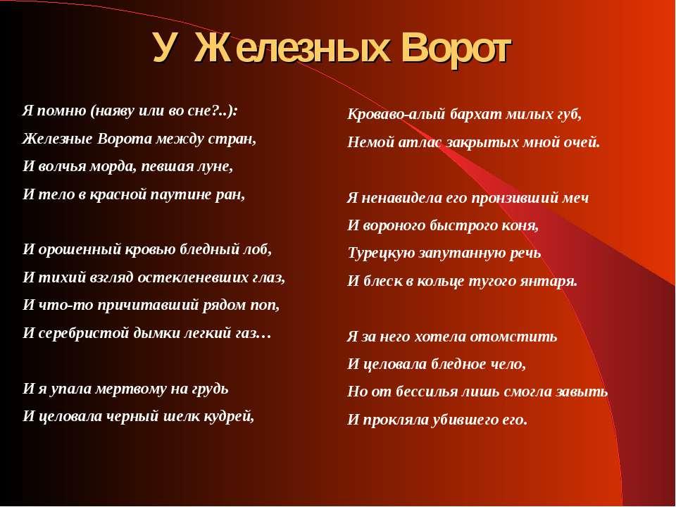 У Железных Ворот Я помню (наяву или во сне?..): Железные Ворота между стран, ...