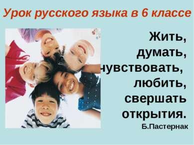 Урок русского языка в 6 классе Жить, думать, чувствовать, любить, свершать от...