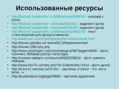 Использованные ресурсы http://festival.1september.ru:8080/articles/509604/ - ...