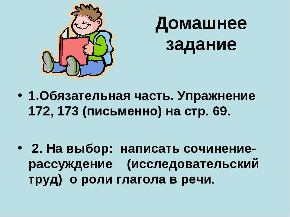 Домашнее задание 1.Обязательная часть. Упражнение 172, 173 (письменно) на стр...