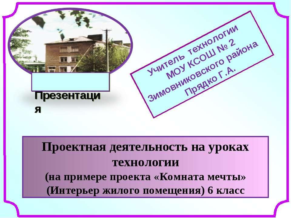 Проектная деятельность на уроках технологии (на примере проекта «Комната мечт...