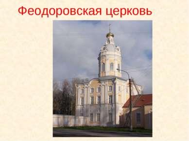 Феодоровская церковь