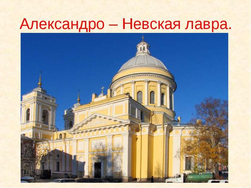 Александро – Невская лавра.
