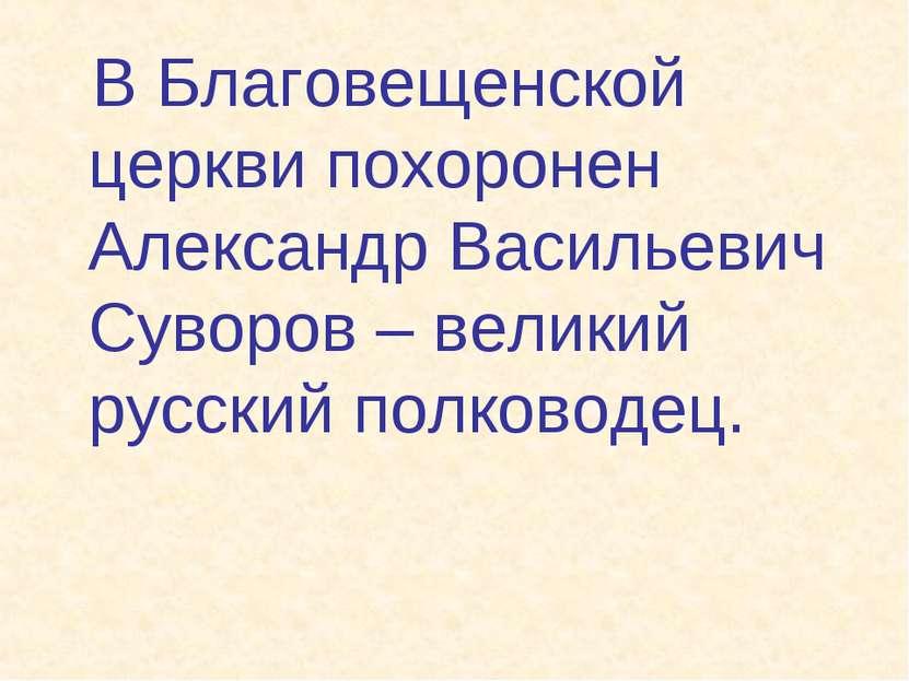 В Благовещенской церкви похоронен Александр Васильевич Суворов – великий русс...