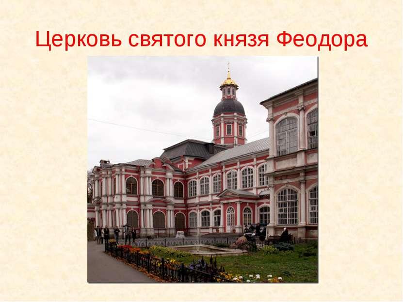 Церковь святого князя Феодора