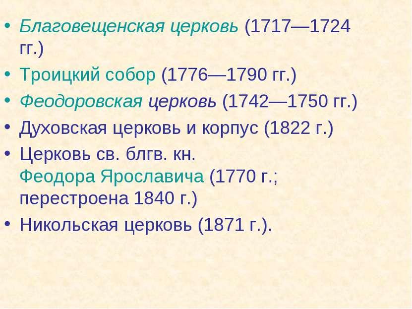 Благовещенская церковь (1717—1724 гг.) Троицкий собор (1776—1790 гг.) Феодоро...