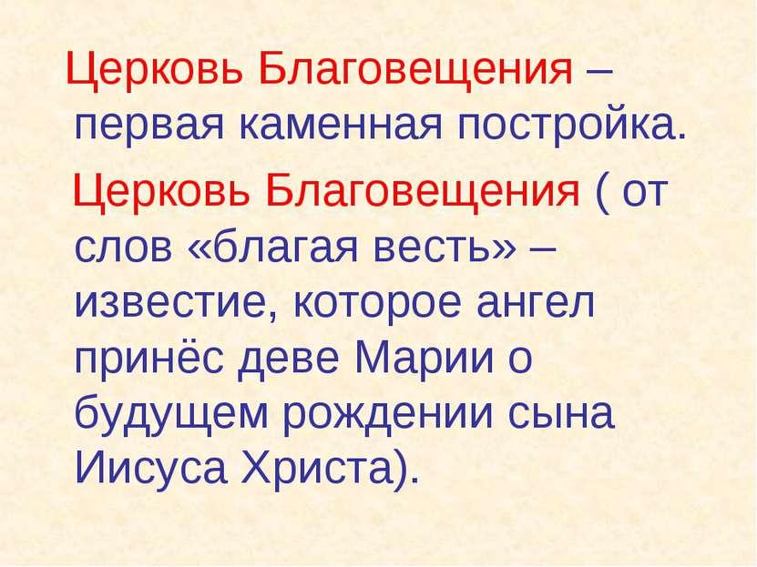 Церковь Благовещения – первая каменная постройка. Церковь Благовещения ( от с...