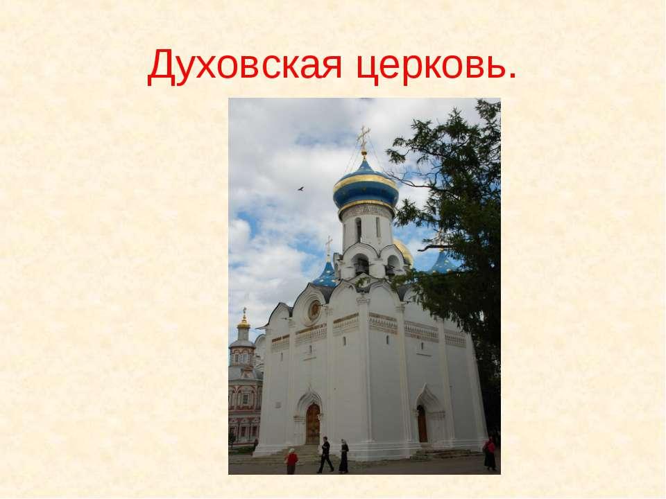Духовская церковь.