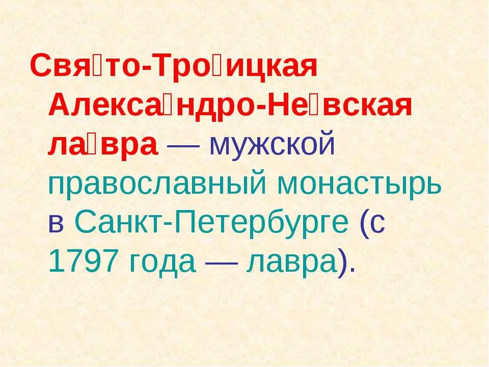Свя то-Тро ицкая Алекса ндро-Не вская ла вра — мужской православный монастырь...