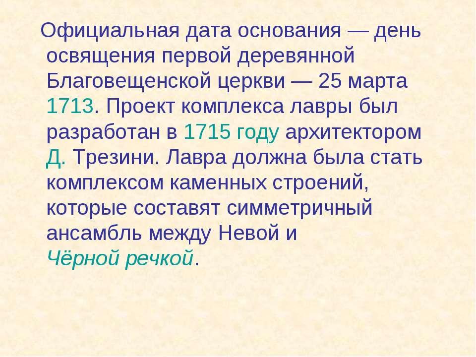 Официальная дата основания — день освящения первой деревянной Благовещенской ...